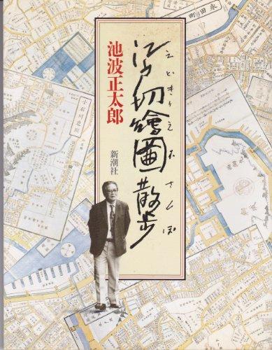 江戸切絵図散歩の詳細を見る