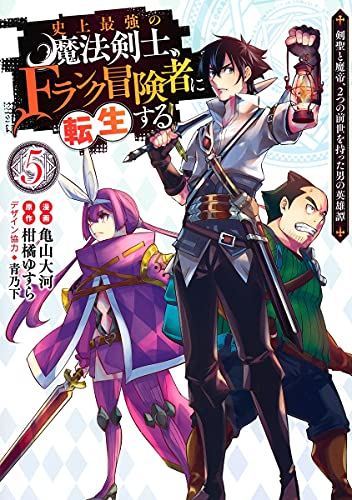 史上最強の魔法剣士、Fランク冒険者に転生する 5 ~剣聖と魔帝、2つの前世を持った男の英雄譚~ _0