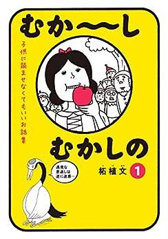 [柘植文]のむか~しむかしの 子供に読ませなくてもいいお話集(1) (モーニングコミックス)