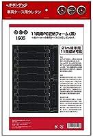 ポポンデッタ 車両ケース用ウレタン 11両用PE車両収納フォーム 黒 1605 鉄道模型用品