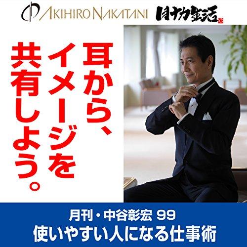 『月刊・中谷彰宏99「耳から、イメージを共有しよう。」』のカバーアート