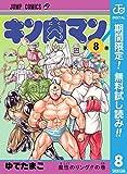キン肉マン【期間限定無料】 8 (ジャンプコミックスDIGITAL)