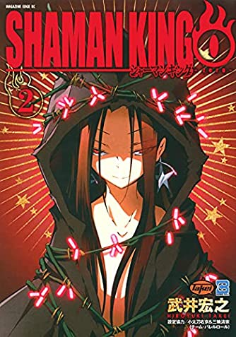 シャーマンキング0(2) (マガジンエッジKC)