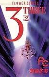 3(THREE)(2) (フラワーコミックス)