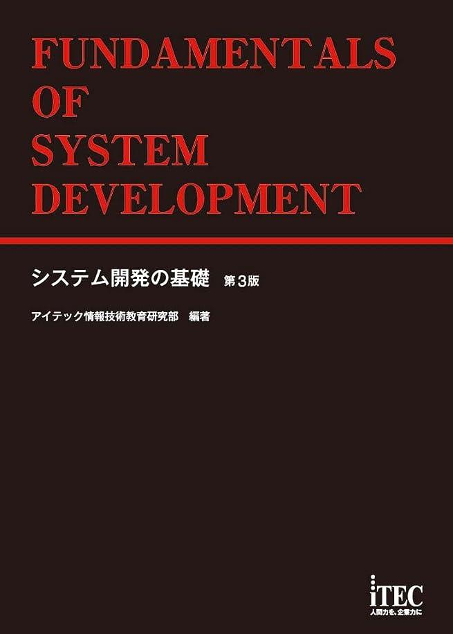 軽減する欺モザイク<分冊版>システム開発の基礎 第3版―第3章 外部設計―
