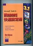 Microsoft Guide to Windows快適設定術 (マイクロソフトプレスシリーズ)