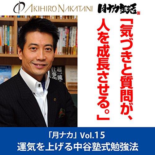 『中谷彰宏「気づきと質問が、人を成長させる。――運気を上げる中谷塾式勉強法」』のカバーアート
