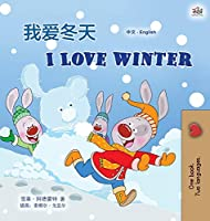 I Love Winter (Chinese English Bilingual Children's Book - Mandarin Simplified) (Chinese English Bilingual Collection)