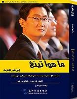 追梦中国:商界领袖--马化腾的腾讯帝国(阿)