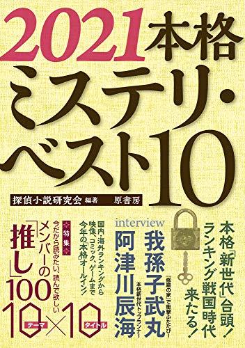 2021本格ミステリ・ベスト10 - 探偵小説研究会