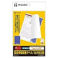 ヒサゴ 簡易情報保護ラベルはがき全面紙 OP2410 3個セット