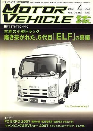 Motor Vehicle (モータービークル) 2007年 04月号 [雑誌]