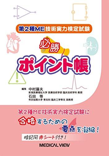第2種ME技術実力検定試験 必勝ポイント帳