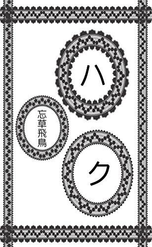 Haku (Japanese Edition)