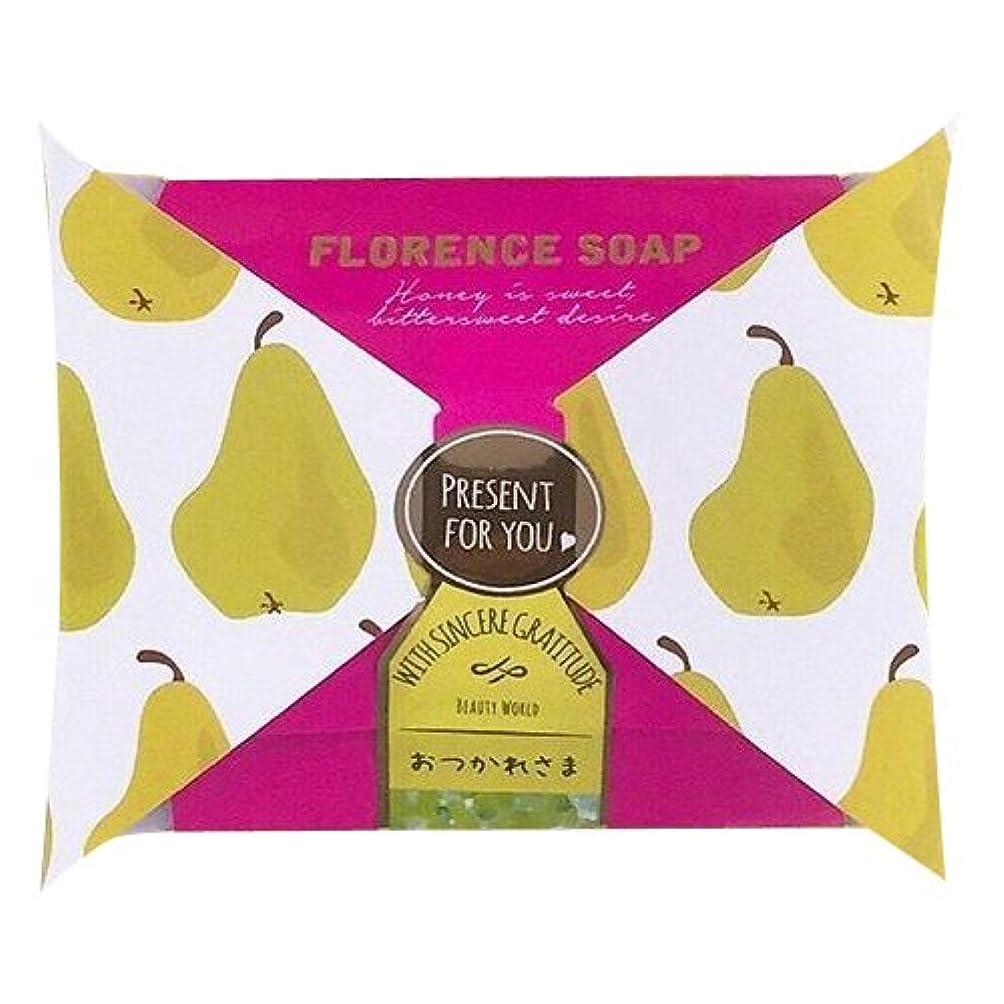 美徳決定的コロニーBW フローレンスの香り石けん リボンパッケージ FSP386 密の甘く切ない願い (35g)