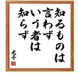 書道色紙/老子の名言『知るものは言わず、いう者は知らず』薄茶額付/受注後直筆(千言堂)/Z8830
