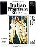 イタリアン・プログレッシヴ・ロック (100 masterpiece albums)