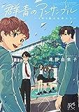 群青のアンサンブル~2年3組の生徒たち~ (ボニータ・コミックス)