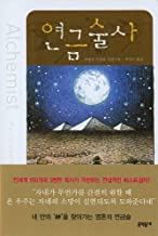The Alchemist (Korean Edition)