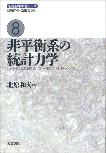 非平衡系の統計力学 (岩波基礎物理シリーズ (8))