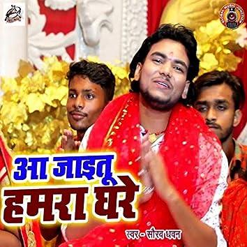 Aa Jaitu Hamra Ghare - Single