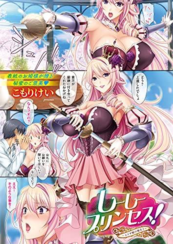 しーしープリンセス!~エリザ姫の場合~(2) (comic ExE)