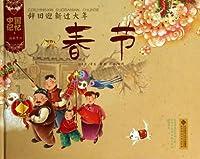 中国记忆·传统节日图画书:辞旧迎新过大年 春节(精装)