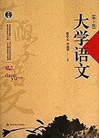 """大学语文(第10版)/普通高等教育""""十二五""""国家级规划教材"""