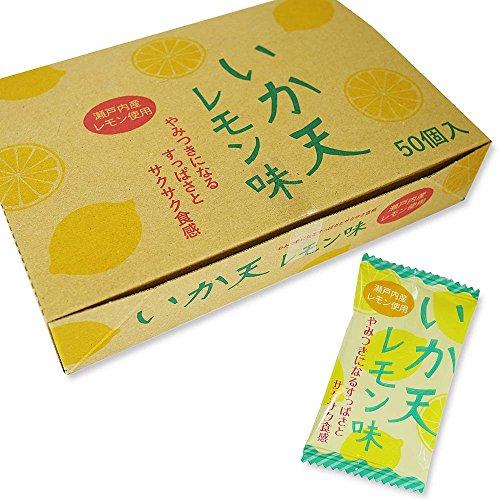 タクマ いか天 レモン味(50個入)