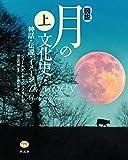 図説 月の文化史 (上) 神話・伝説・イメージ