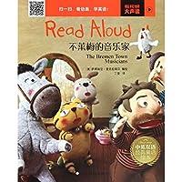 Read Aloud——不莱梅的音乐家