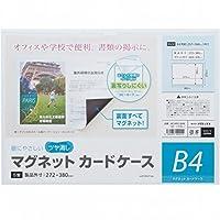 マグエックス マグネットカードケース B4 ツヤ消し MCARD-B4M 【まとめ買い3枚セット】