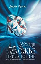 Entering the Presence of God - Russian (Russian Edition)