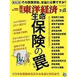 週刊東洋経済 2020年7/25号 [雑誌]