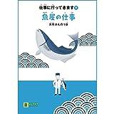 魚屋の仕事―光司さんの1日 (LLブックやさしくよめる本―仕事に行ってきます)