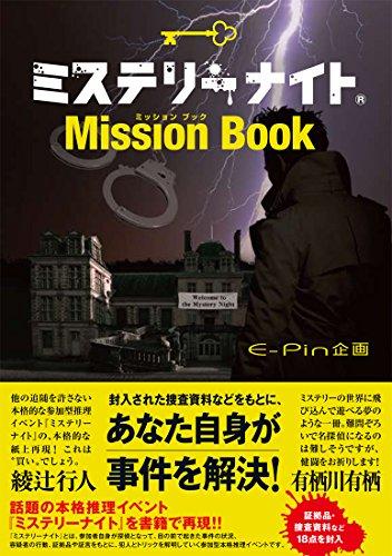 ミステリーナイト Mission Book