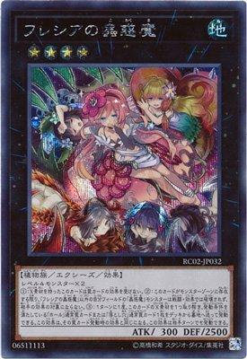 遊戯王/第10期/RC02-JP032 フレシアの蟲惑魔 【シークレットレア】