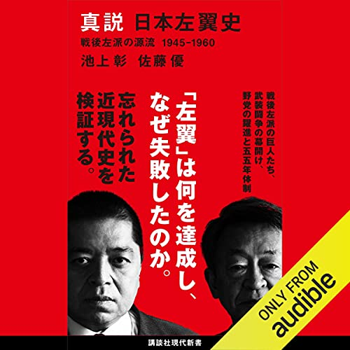 『真説 日本左翼史 戦後左派の源流 1945-1960 (講談社現代新書)』のカバーアート