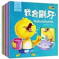 10ピース子供キッズ読書絵ピンインブックで中国の就寝時の本赤ちゃんトレーニング子供のための良い生活習慣