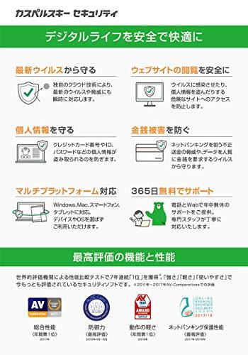 カスペルスキーセキュリティ(最新版)|3年5台版|パッケージ版|Windows/Mac/iOS/Android対応