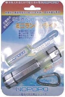 日本協能電子 NOPOPO 水電池付き防災商品シリーズ 水電池1本付きLEDミニランタンライト NWP-LL 水を入れるだけで使える電池 電池は未開封で長期間保存可能(20年未満)