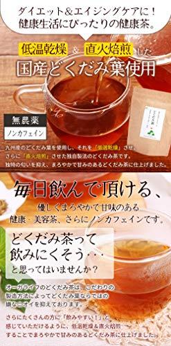 どくだみ茶3gx50包【国産無農薬低温乾燥直火焙煎】ティーパック
