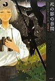 死の影の谷間 (海外ミステリーBOX)