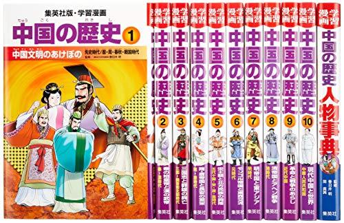 集英社 学習まんが 中国の歴史 全11巻セット (学習漫画 中国の歴史)の詳細を見る