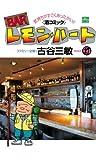 BARレモン・ハート : 27 (アクションコミックス)