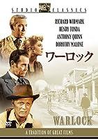 ワーロック [DVD]