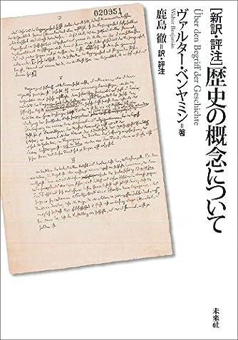 [新訳・評注]歴史の概念について