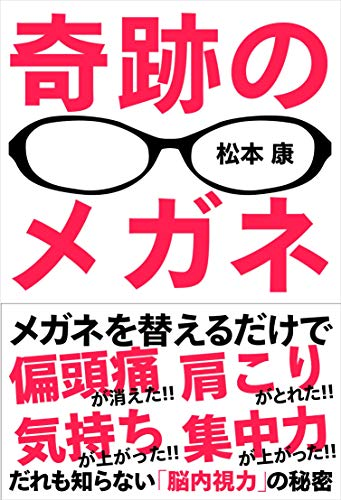 奇跡のメガネ──だれも知らない「脳内視力」の秘密