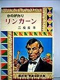 ものがたりリンカーン (1969年) (児童伝記全集〈7〉)