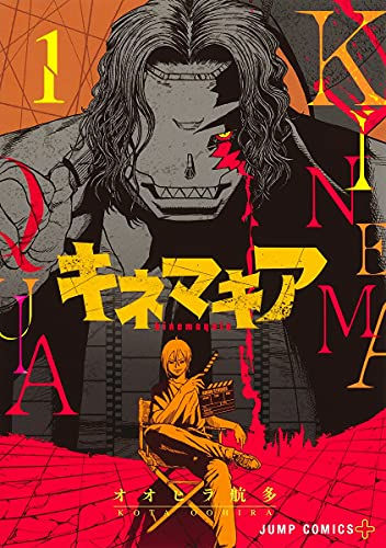キネマキア 1 (ジャンプコミックス)